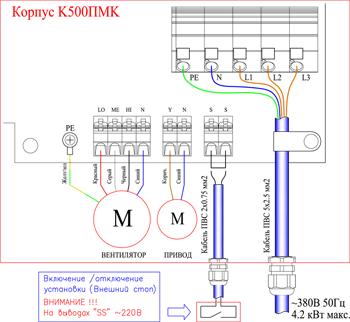 Схема подключения приточной установки Колибри 500 ПМК